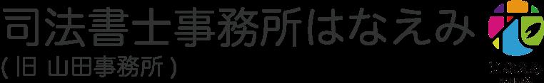 沼津・三島で司法書士(登記の専門家)をお探しならの司法書士事務所はなえみ(旧 山田事務所)